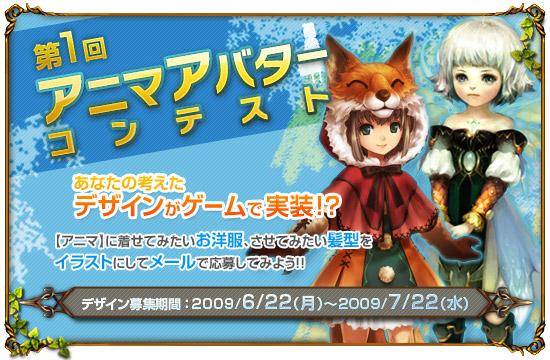 Anima contest 1