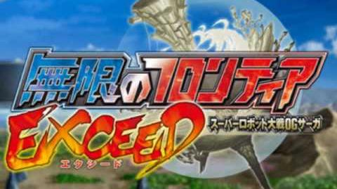 Endless Frontier Exceed OST (CD 2) 01 - Where Endless ''Time'' Was Exceeded