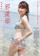 Megumi Kudo Jadohime