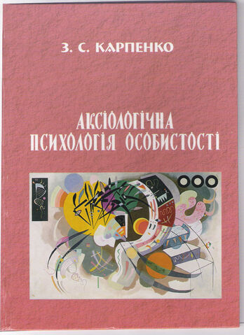 File:Сканирование Карпенко0001.jpg