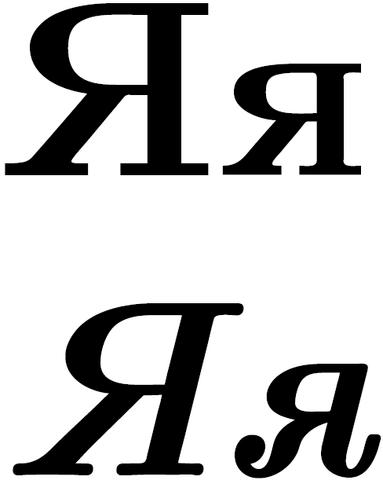 File:Cyrillic JA.png