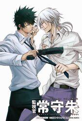Volume 3 - ATK - Shogo and Shinya