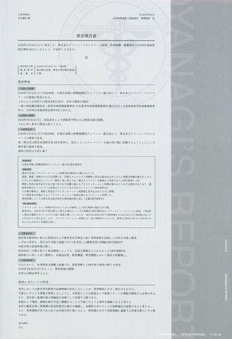 File:Report 3.jpg
