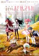 Madoka-magica-movie-beginnings-poster
