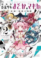 Rebellion Manga 2