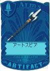 Paragon spear