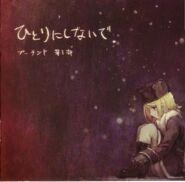 Irina Part 2 Album