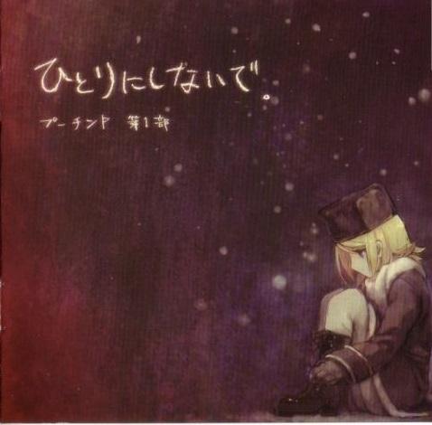File:Irina Part 2 Album.jpg