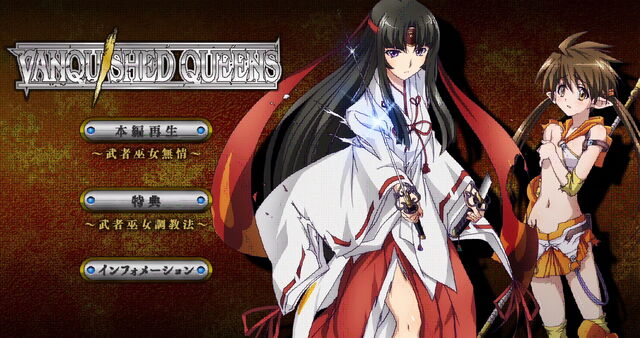 File:VQ OVA 1 Title.jpg
