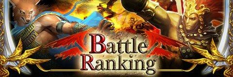 BattleRanking