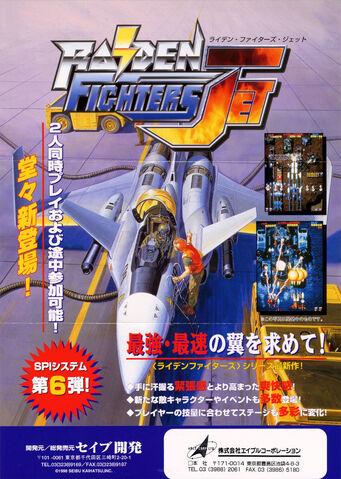 File:Raiden Fighters Jet Flyer.jpg