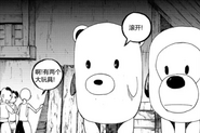 Man and Bei Luo Shi Men Disguised As Bears