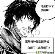 Bai Shi Men
