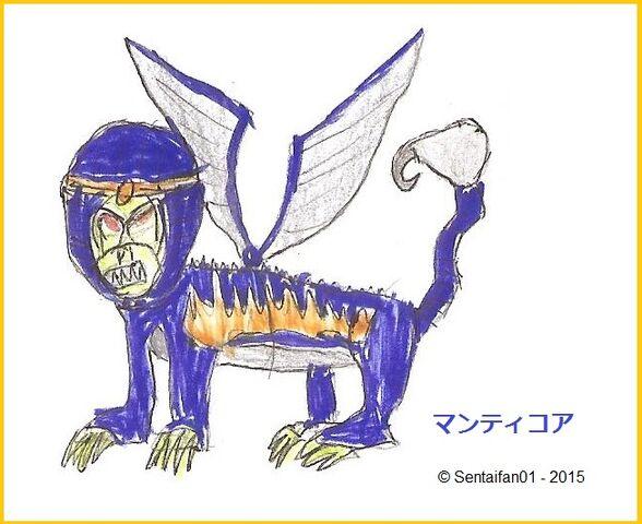 File:Legendary Monster Manticore.jpg