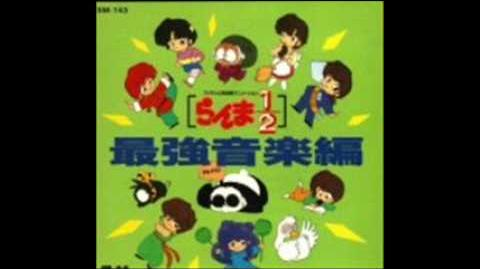 Ranma 1 2 - Soundtrack 05 - komorebi no koen