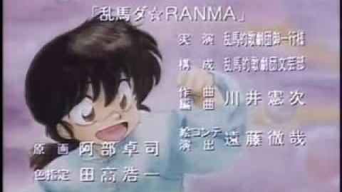 Ranma Music Video - Akane no Komori Uta