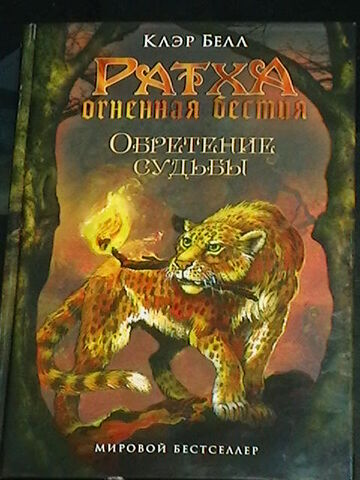 File:Ratha s creature russian edition 2012 by rathacat-d50xyf2.jpg