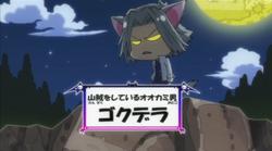 Gokudera Werewolf