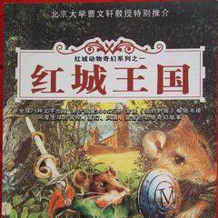 Chinese Redwall 1