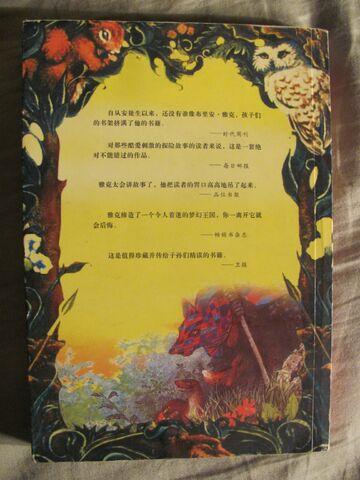 File:ChineseMattimeoBack.jpg