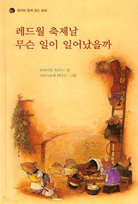 File:KoreanRedwallFeast.jpg