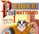 Рэдволл: Маттимео (Часть 1)