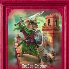 Russian Redwall Hardcover 2014