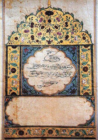 File:Sri Guru Granth Sahib Nishan.jpg