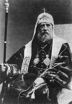 File:Tikhon of Moscow.jpg