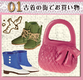 Petite Mode - Going Out Shoes & Bag Collection - 1