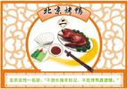 Chinese Cuisine 2