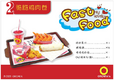 My Lovely Fast Food 2