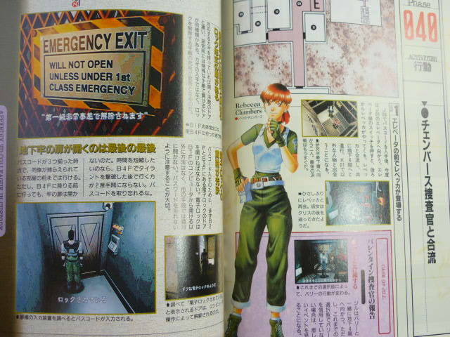 File:Biohazard Director's Cut V-JUMP Guide Book - scan 9.jpg
