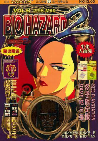 File:BIO HAZARD 2 VOL.6 - front cover.jpg
