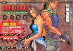 BIOHAZARD 3 LAST ESCAPE VOL.11 - front cover