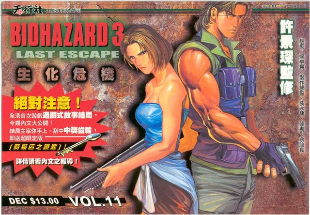 File:BIOHAZARD 3 LAST ESCAPE VOL.11 - front cover.jpg