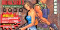 BIOHAZARD 3 LAST ESCAPE VOL.11