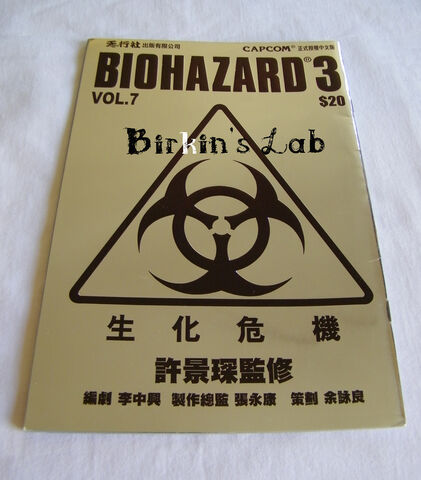 File:BIOHAZARD 3 LAST ESCAPE VOL.7 - special edition.jpg