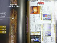 Biohazard Director's Cut V-JUMP Guide Book - scan 6