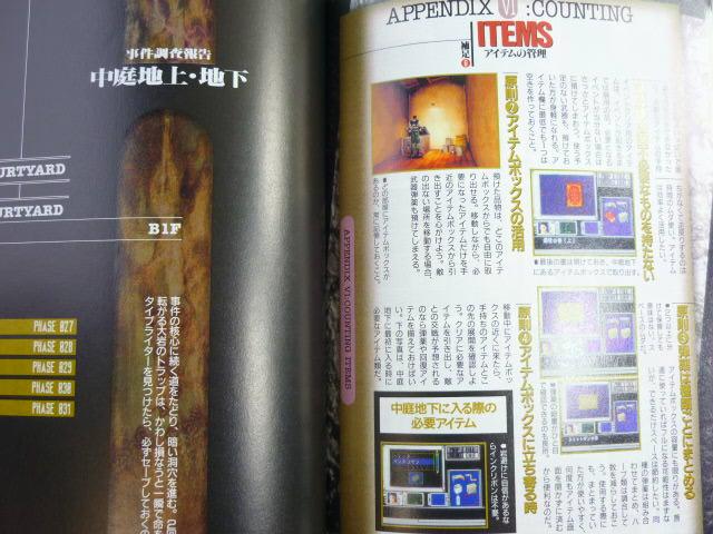 File:Biohazard Director's Cut V-JUMP Guide Book - scan 6.jpg