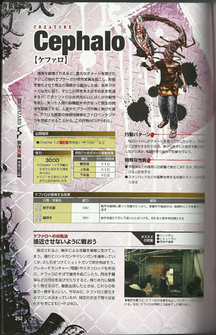 File:BIOHAZARD 5 kaitaishinsho revised edition - pages 252.png