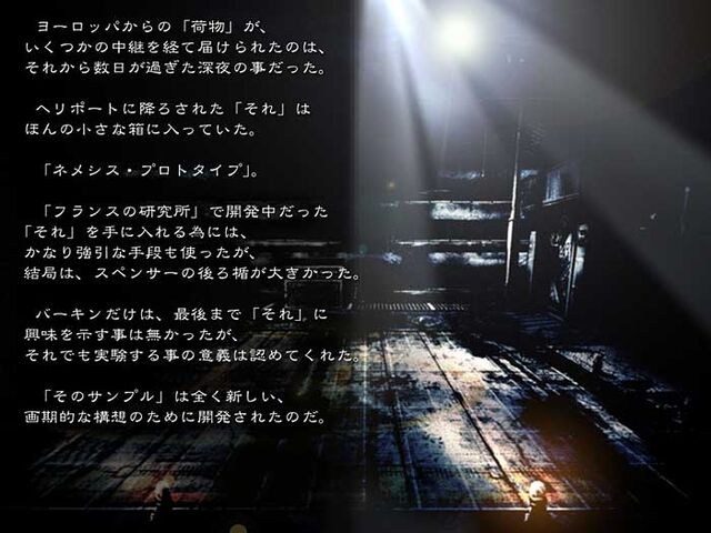 File:Wesker's Report II - Japanese Report 4 - Page 06.jpg