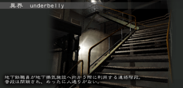 File:Underbelly Set Design Subway 3 - Japanese.png