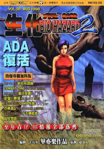 File:BIO HAZARD 2 VOL.26 - front cover.jpg