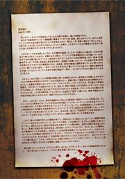 Biohazard kaitaishinsho - page 330