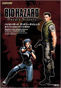 File:BioHazard Deadly Silence Official Complete Guide.jpg