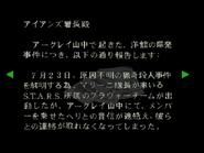 RE264JP EX Chris's Report 02