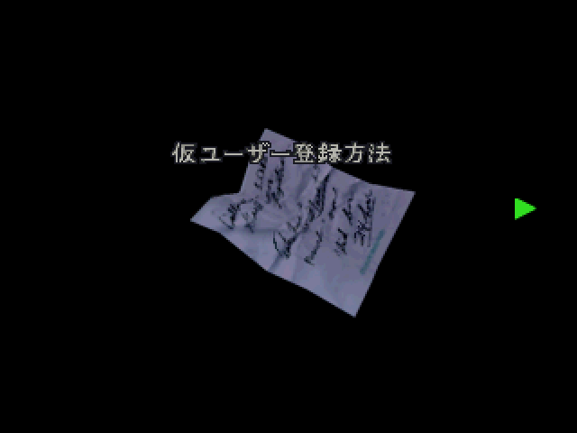 File:RE2JP User registration 01.png