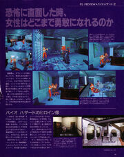 The PlayStation 038 Nov 1996 0041