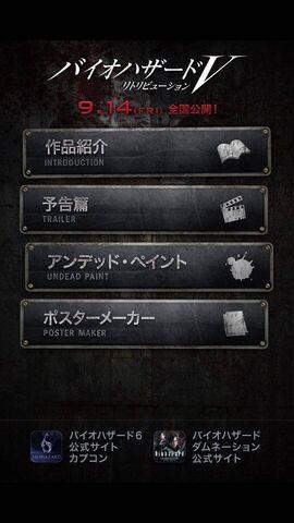 File:Bio V Official app - main screen.jpg